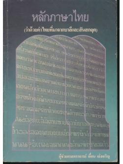 หลักภาษาไทย (ว่าด้วยคำไทยที่มาจากบาลีและสันสกฤต)
