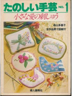 ลากปัก NO.1 ฉบับภาษาญี่ปุ่น