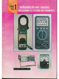 เครื่องมือ อุปกรณ์อัตโนมัติ สำหรับโรงงานอุตสาหกรรม เล่ม 1