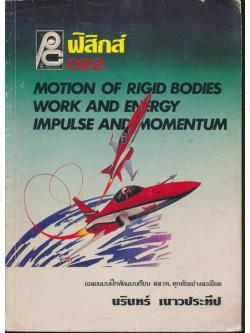 ฟิสิกส์ ม.4 ว.022