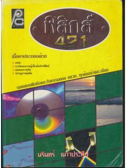 ฟิสิกส์ 421