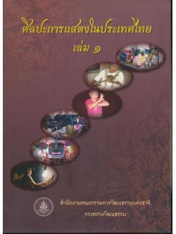 ศิลปะการแสดงในประเทศไทย เล่ม ๑