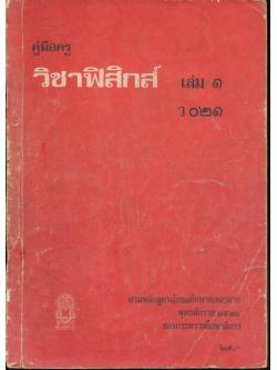คู่มือครูวิชาฟิสิกส์ เล่ม๑ว ๐๒๑ ตามหลักสูตรประโยคมัธยมศึกษาตอนปลาย ๒๕๒๔