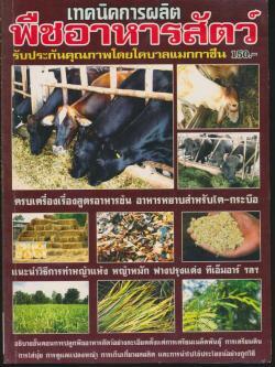 เทคนิคการผลิตพืชอาหารสัตว์