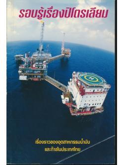 รอบรู้เรื่องปิโตรเลียม เรื่องราวของอุตสาหกรรมน้ำมัน และก๊าซในประเทศไทย