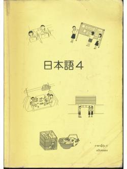 ภาษาญี่ปุ่น 4 ฉบับทดลอง