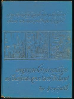 สารคดีประวัติศาสตร์ทางการเมืองไทยตั้งแต่ รศ.๑๓๐จนถึงยุคปัจจุบัน