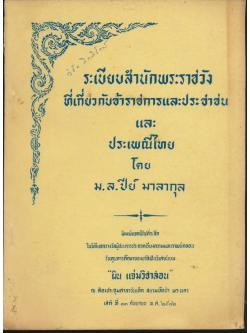 ระเบียบสำนักพระราชวัง ที่เกี่ยวข้องกับข้าราชการและประชาชน และ ประเพณีไทย โดย ม.ล.ปีย์ มาลากุล