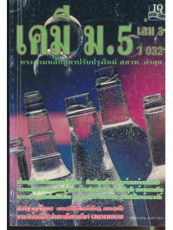 เคมี ม.5 เล่ม 3 ว 032