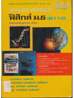 คู่มือฟิสิกส์ ม.5 เล่ม 3 ว 022