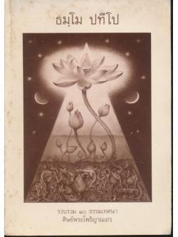 ธมฺโม ปทีโป รวบรวม ๑๐ ธรรมเทศนา ศิษย์พระโพธิญาณเถร