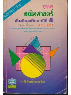 กุญแจ คณิตศาสตร์ ม.4 ค 011 ค 012