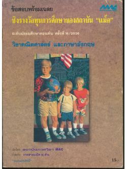 ข้อสอบพร้อมเฉลย ระดับมัธยมศึกษาตอนต้น ครั้งที่ 16/2536 วิชาคณิตศาสตร์ และภาษาอังกฤษ