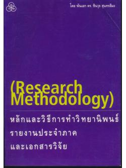 หลักและวิธีการทำวิทยานิพนธ์ รายงานประจำภาคและเอกสารวิจัย (Research Methodology)