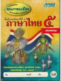 หนังสือเรียนคุณภาพแม็ค ภาษาไทย๕ ชั้นประถมศึกษาปีที่ ๕