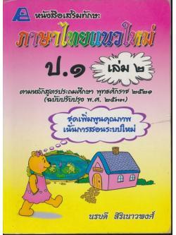 หนังสือเสริมทักษะ ภาษาไทยแนวใหม่ ป.๑ เล่ม ๒