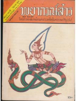 พยากรณ์ณ์สาร ฉบับที่ ๙ ปีที่ ๘ พ.ศ ๒๕๓๑ นิตยสารของสมาคมโหรแห่งประเทศไทยในพระบรมราชินูประถัมภ์
