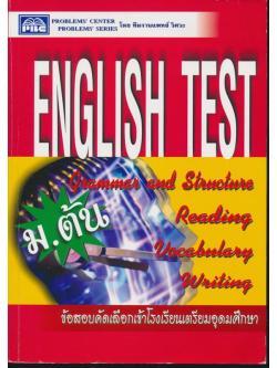 ENGLISH TEST ม.ต้น ข้อสอบคัดเลือกเข้าโรงเรียนเตรียมอุดมศึกษา