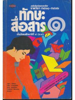 หนังสือเรียนภาษาไทย รายวิชา ท ๔๐๑-ท ๔๐๒ ทักษะสื่อสาร ๑