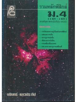 รวมหลักฟิสิกส์ ม.4 (ว 421 - ว 021)