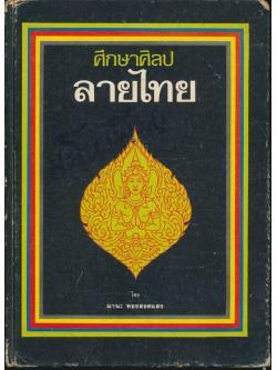 ศึกษาศิลปลายไทย