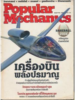 POPULAR MECHANICS ฉบับที่ 15 ปีที่ 2 พฤษภาคม 2004