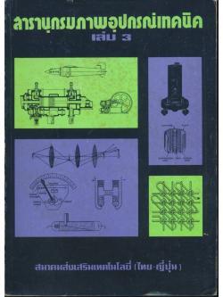 สารานุกรมภาพอุปกรณ์เทคนิค เล่ม 3