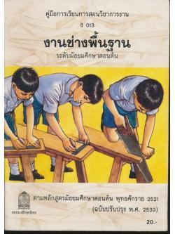 คู่มือการเรียนการสอนวิชาการงาน รายวิชา ง 013 งานช่างพื้นฐาน ระดับมัธยมศึกษาตอนต้น