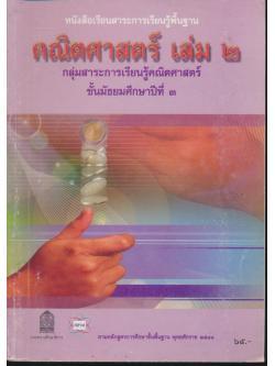 หนังสือเรียนสาระการเรียนรู้พื้นฐาน คณิตศาสตร์ เล่ม ๒ ชั้นมัธยมศึกษาปีที่ ๓