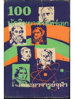 ๑๐๐ นักวิทยาศาสตร์เอก
