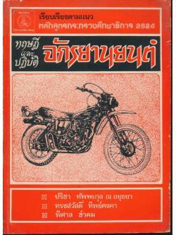 ทฤษฎีและปฏิบัติ จักรยานยนต์
