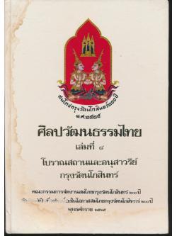 ศิลปวัฒนธรรมไทย เล่มที่ ๘ โบราณสถานและอนุสาวรีย์กรุงรัตนโกสินทร์