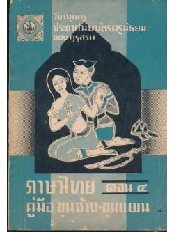วิชาชุดครู ประกาศนียบัตรครูมัธยม ของคุรุสภา ภาษาไทย ตอน ๔ คู่มือขุนช้างขุนแผน