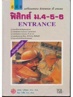 คู่มือ ฟิสิกส์ ม.4-5-6 ENTRANCE