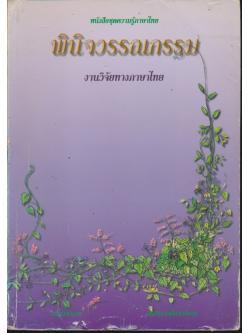 หนังสือชุดความรู้ภาษาไทย พินิจวรรณกรรม งานวิจัยทางภาษา