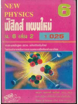 ฟิสิกส์ แผนใหม่ ม.6 เล่ม 2 ว 025
