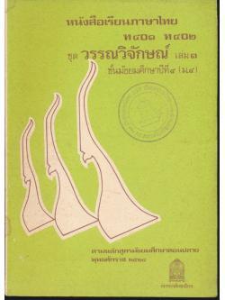 หนังสือเรียนภาษาไทย ท ๔๐๑ ท ๔๐๒ ชุด วรรณวิจักษณ์ เล่ม ๑ ชั้นมัธยมศึกษาปีที่ ๔