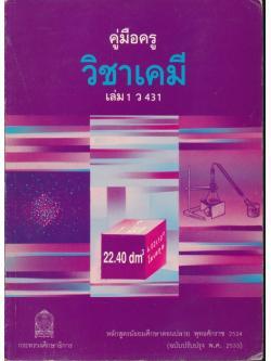คู่มือครูวิชาเคมี เล่ม 1 ว 431 ชั้นมัธยมศึกษาตอนปลาย