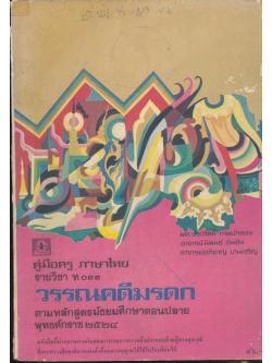 คู่มือครูภาษาไทย รายวิชา ท๐๓๓ วรรณคดีมรดก ตามหลักสูตรมัธยมศึกษาตอนปลาย พุทธศักราช ๒๕๒๔