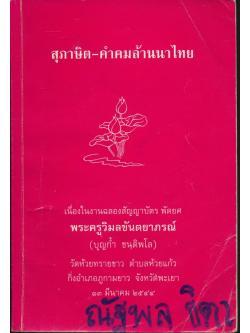 สุภาษิต- คำคมล้านนาไทย