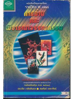 หนังสือเรียนภาษาไทย รายวิชา ท ๐๒๑ การอ่านและพิจารณาวรรณกรรม