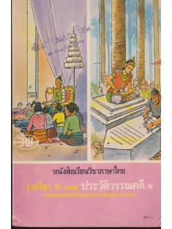 หนังสือเรียนวิชาภาษาไทย รายวิชา ท ๐๓๑ ประวัติวรรณคดี ๑