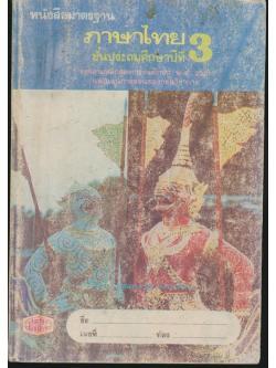 หนังสือมาตรฐาน ภาษาไทย ชั้นประถมศึกษาปีที่ 3