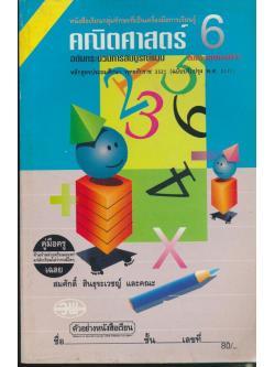 คู่มือครู หนังสือเรียนกลุ่มทักษะที่เป็นเครื่องมือการเรียนรู้ คณิตศาสตร์ 6 ฉบับกระบวนการสมบูรณ์แบบ ชั้นประถมศึกษาปีที่ 6