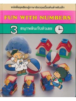 สนุกพลันกับตัวเลข FUN WITH NUMBERS