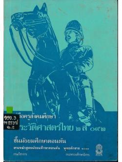 คู่มือครูสังคมศึกษา ประวัติศาสตร์ไทย ๒ ส ๐๙๒ ชั้นมัธยมศึกษาตอนต้น