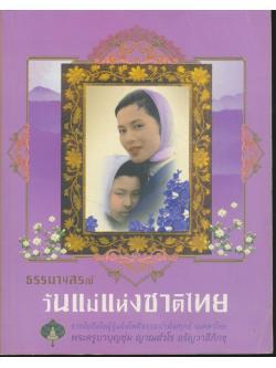 ธรรมานุสรณ์ วันแม่แห่งชาติไทย พระครูบาบุญชุ่ม ญาณสํวโร อรัญวาสีภิกขุ