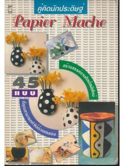 คู่คิดนักประดิษฐ์ Papier Mache