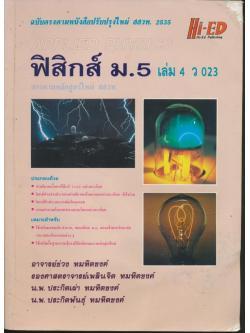 คู่มือฟิสิกส์ ม.5 เล่ม 4 ว 023
