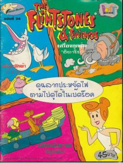 THE FLINTSTONES & FRIENDS ฉบับที่ 26